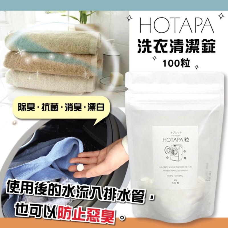 日本HOTAPA洗衣清潔錠100粒📌