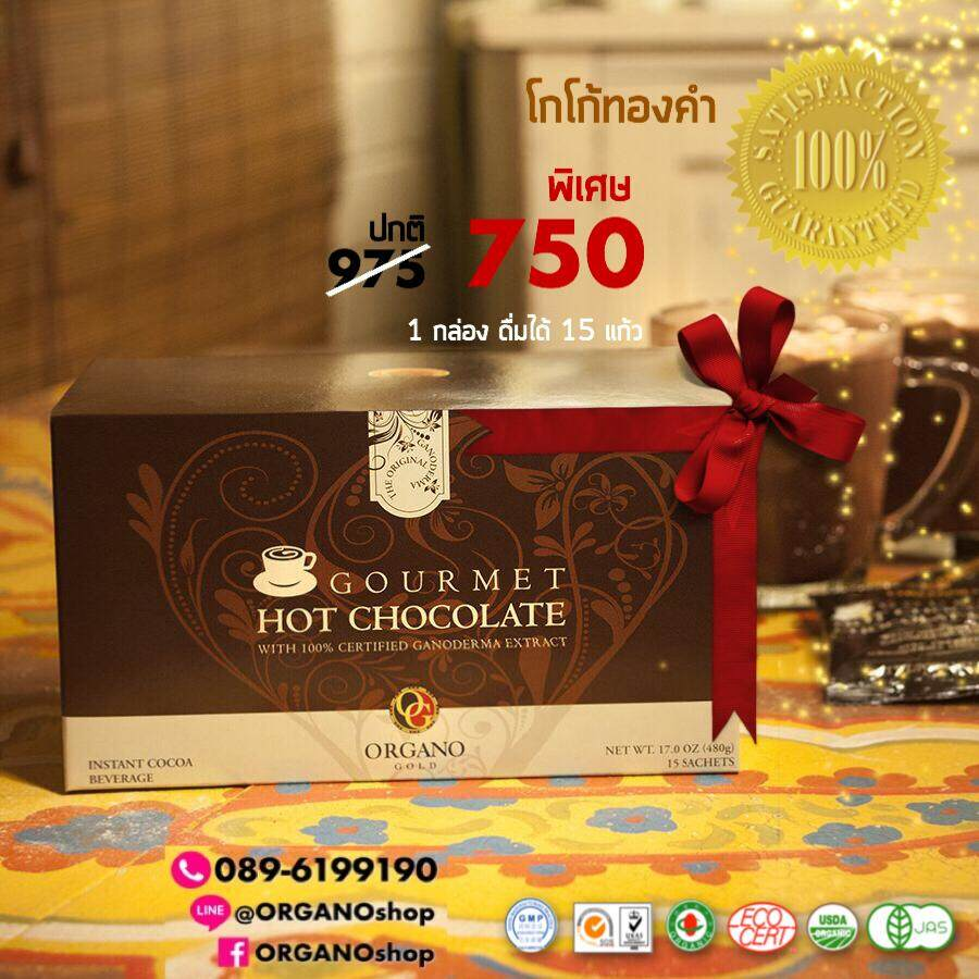 Organo Gold Gourmet Hot Chocolate เครื่องดื่มช็อคโกแลตแท้ ออร์กาโน่โกลด์ ผสมเห็ดหลินจือแดงออร์แกนิค 100%