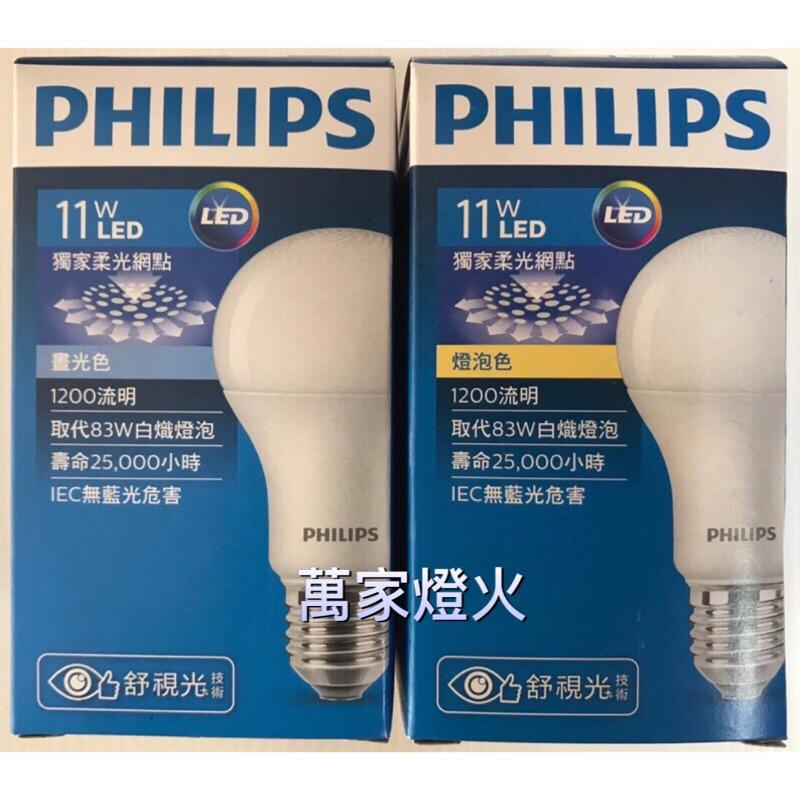萬家燈火~飛利浦 11W LED 舒視光 燈泡 球泡 白光 黃光 球泡燈 E27 PHILIPS
