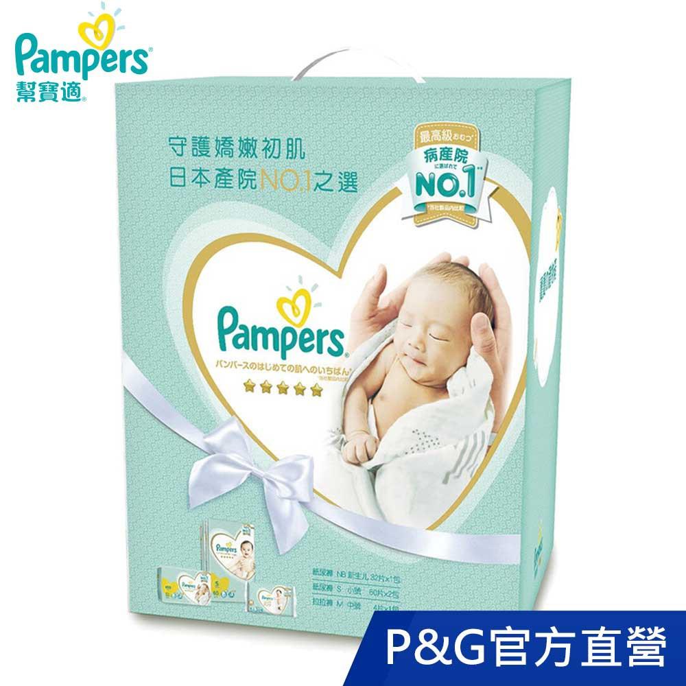 幫寶適 Pampers 一級幫 紙尿褲/尿布初生禮盒組(NB32片+S60片X2+拉拉褲M4片)