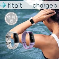 特別款 Fitbit Charge 3 智慧運動手環  一卡通支付 睡眠監測 行動支付 步數紀錄 台灣群光公司貨