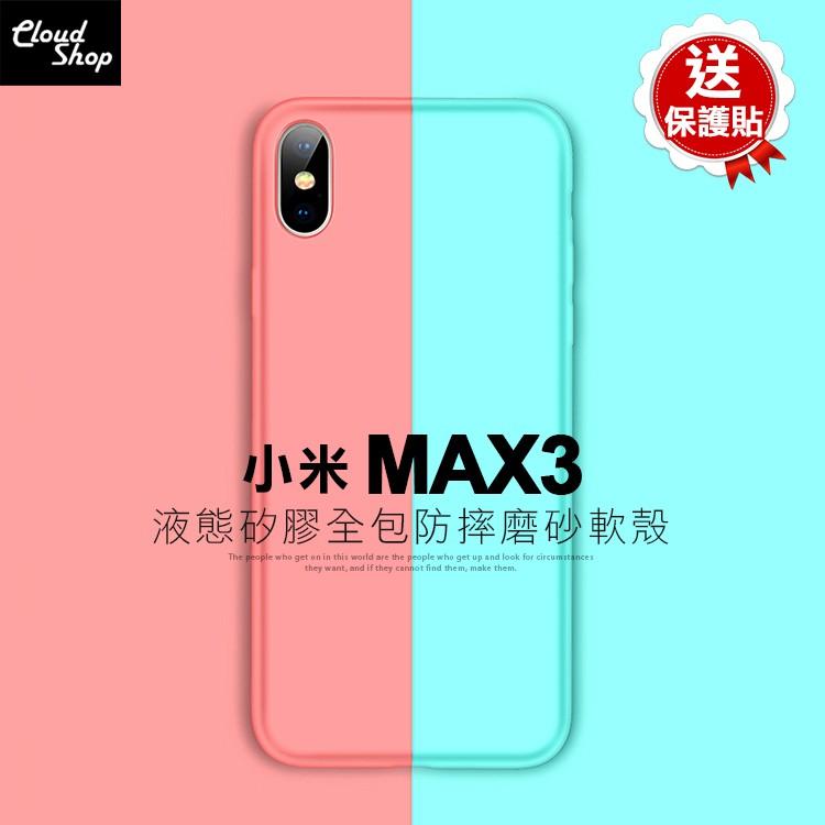 贈貼 液態殼 MIUI 小米MAX3 *6.9吋 硅膠 手機殼 矽膠 保護套 防摔 軟殼 保護殼 霧面抗變形 A10X2