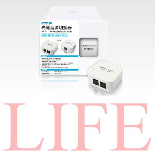全新公司貨 UPMOST 登昌恆 DT-21 2-Port 數位光纖音源 2進1出 切換器