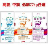 《駱駝牌》整袋出售.聯華麵粉 任選22KG(高筋麵粉)