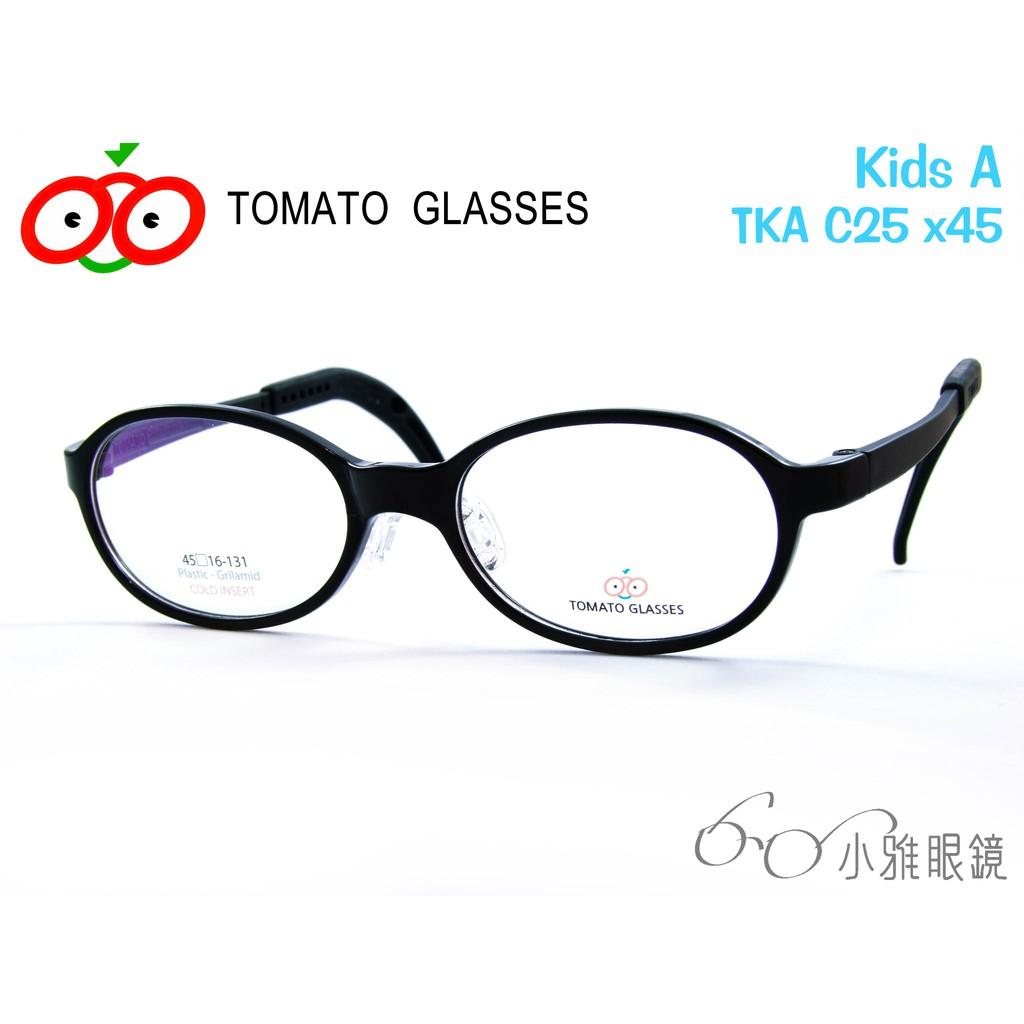 小雅眼鏡 × TOMATO GLASSES 可調式兒童眼鏡 TKA-C25 x45 @附贈鏡片