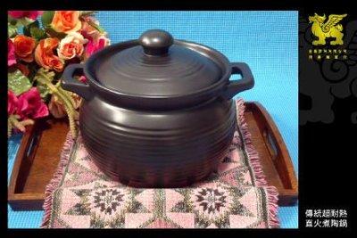 《信義磁器行》台灣製11號 直立式耐火土陶鍋 砂鍋 瓦斯 木炭 羊肉爐 薑母鴨 直火空燒加熱