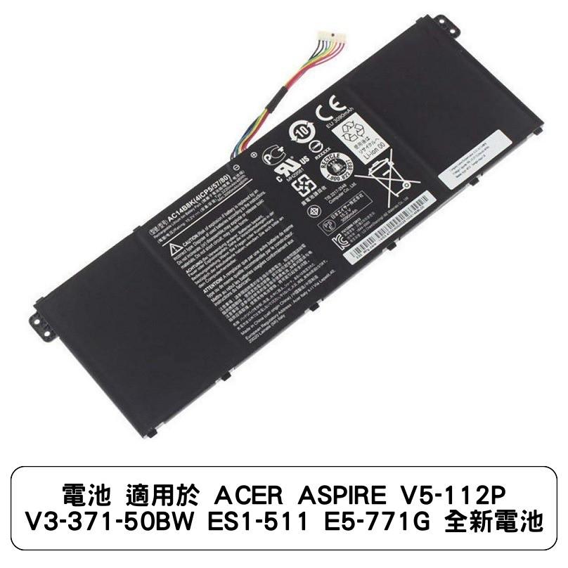 電池 適用於 ACER ASPIRE V5-112P V3-371-50BW ES1-511 E5-771G 全新電池