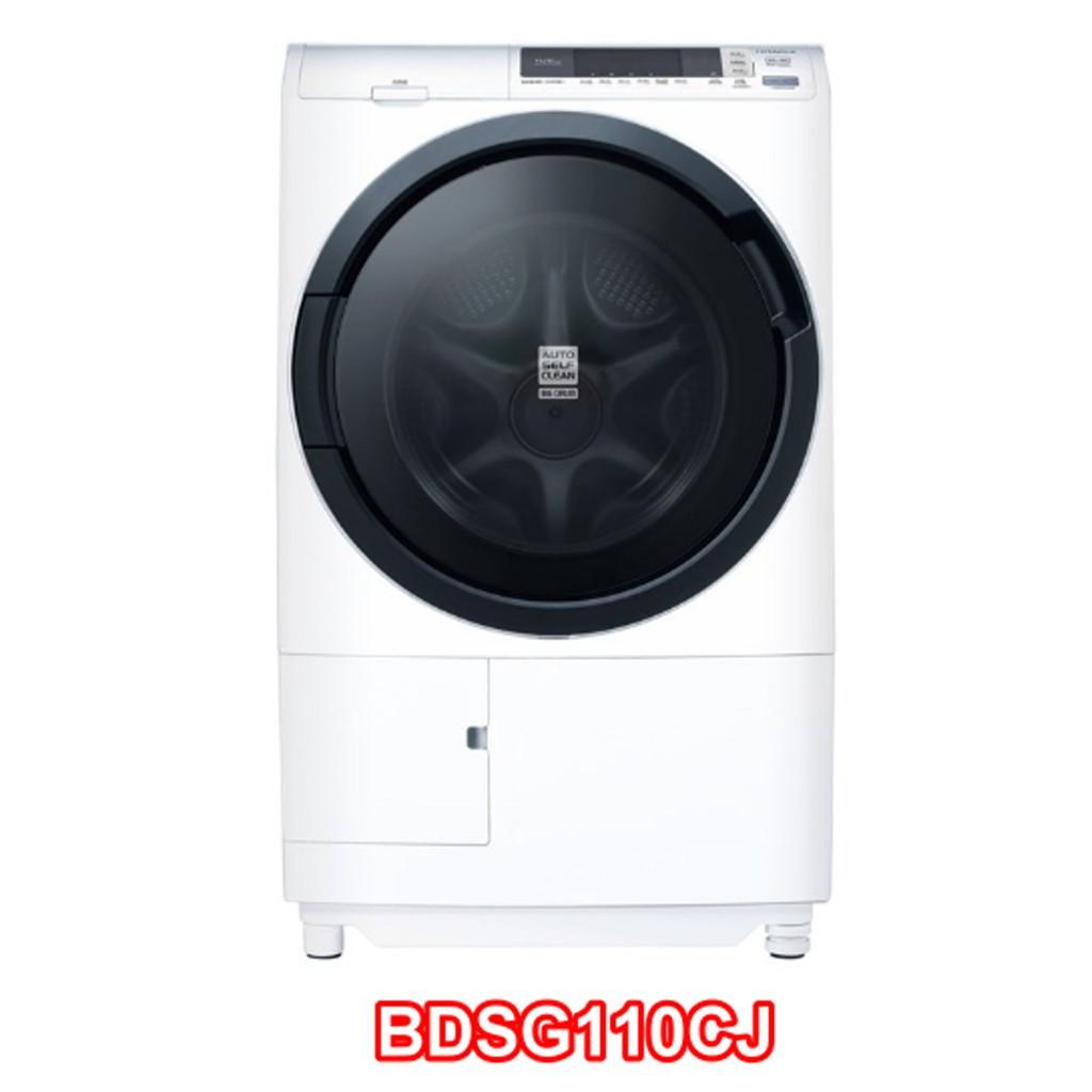 【HITACHI 日立】11公斤日製洗脫烘滾筒洗衣機 BDSG110CJ-左開
