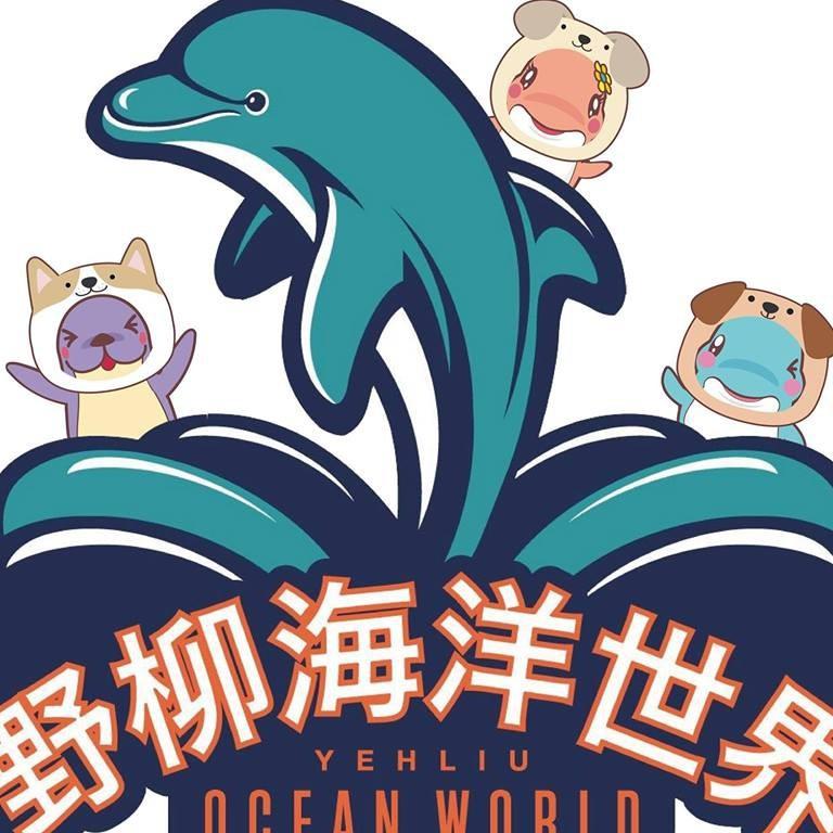 【野柳海洋世界門票】入園門票 [野柳] [平假日通用] [幸福輪]