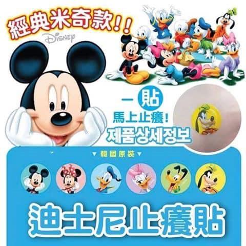 韓國 🇰🇷Glan Cure迪士尼蚊蟲止癢貼 (18枚/盒)