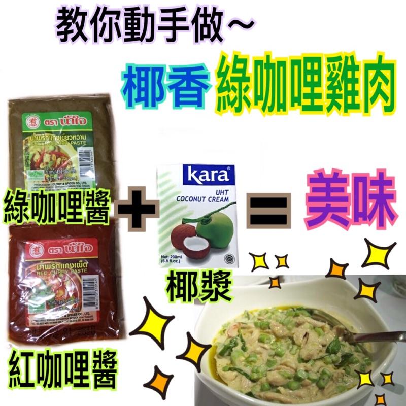 有心咖哩 綠咖哩醬 紅咖哩醬 椰漿