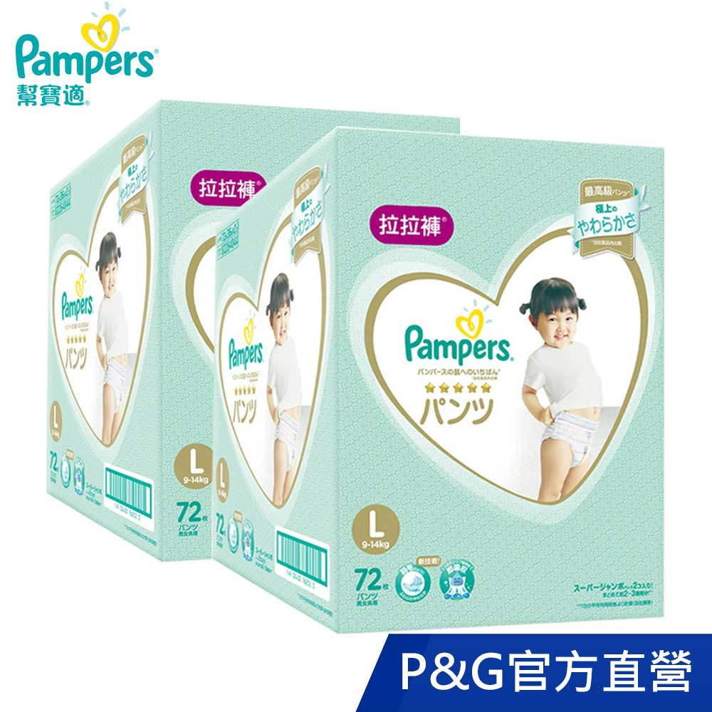 幫寶適 Pampers 一級幫 拉拉褲 特規版 2箱/3箱組 (M/L/XL/M+L/M+XL/L+XL)