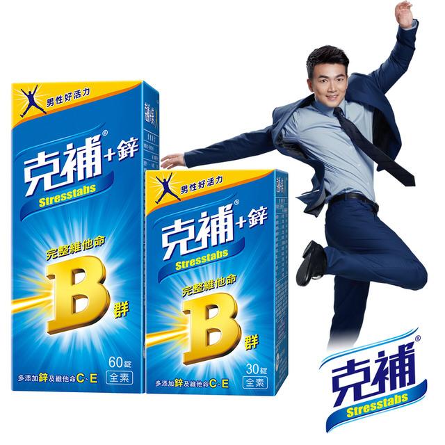 克補 B群+鋅