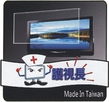 [護視長抗UV保護鏡]  FOR  TOYOTA  JVC  T65 4K  高透光 抗UV 65吋液晶電視護目鏡(鏡面合身款)