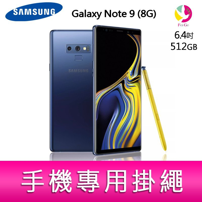 SAMSUNG Galaxy Note 9 8G/512G 6.4吋 智慧型手機 贈『手機專用掛繩*1』