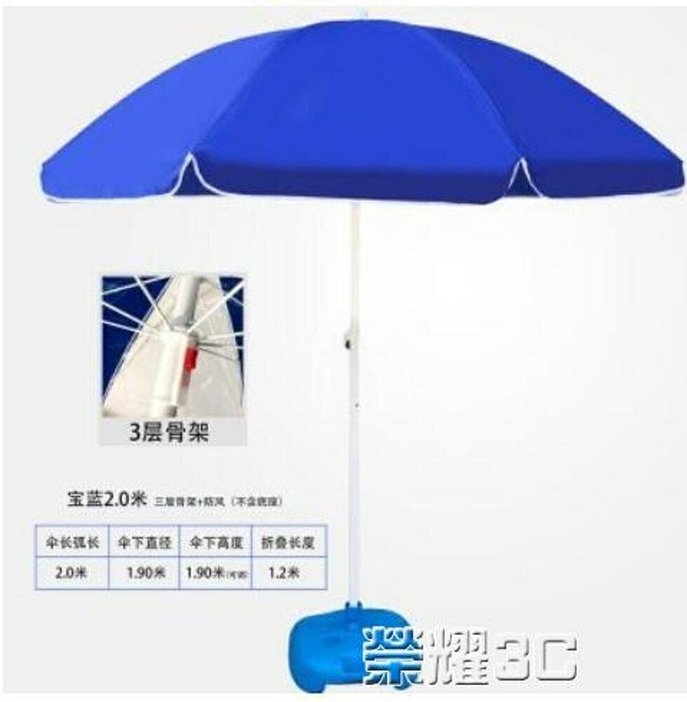 戶外遮陽傘 大號擺攤傘大型雨傘地攤沙灘傘雙層折疊