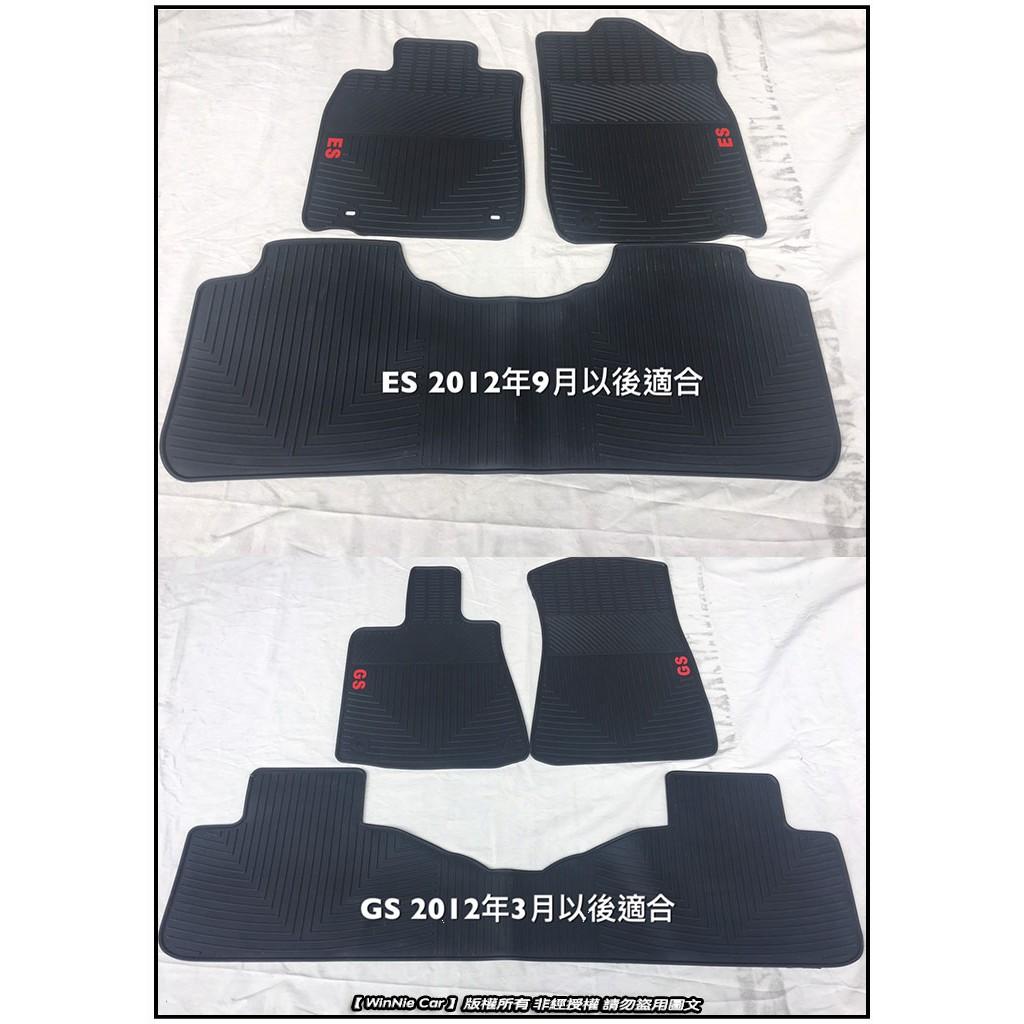 凌志 LEXUS ES車系 2013式 汽車防水橡膠腳踏墊 橡膠腳踏墊 天然環保橡膠材質 ES200 ES300h
