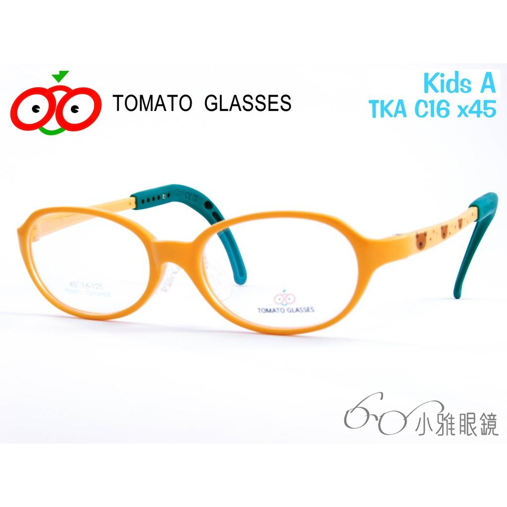 小雅眼鏡 × TOMATO GLASSES 可調式兒童眼鏡 TKA-C16 x45 @附贈鏡片