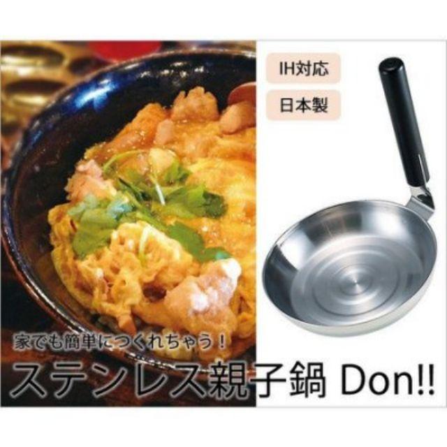 【Arnest】丼飯用親子鍋