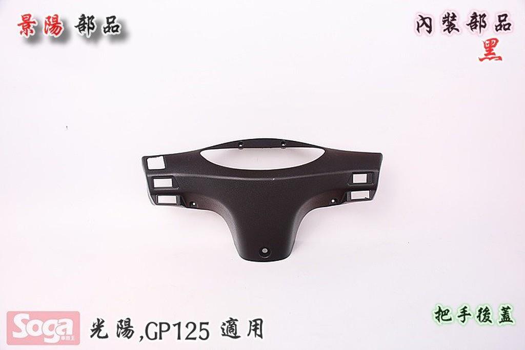 ☆車殼王☆光陽-GP125-GP-內裝部品-景陽部品