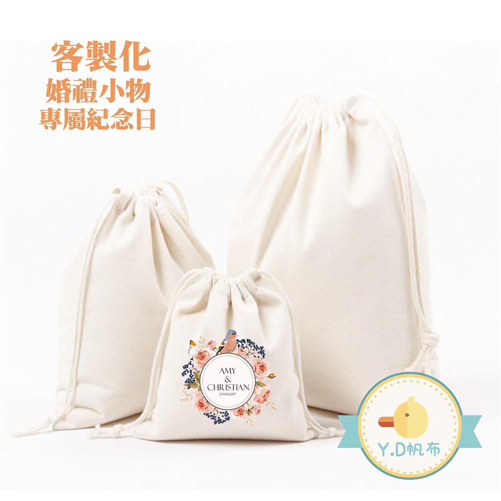 [Y.D帆布]訂製 印刷 帆布袋 喜米袋 咖啡包裝 雜糧包裝 麻布袋 禮物 環保袋 帆布束口袋 zakka風