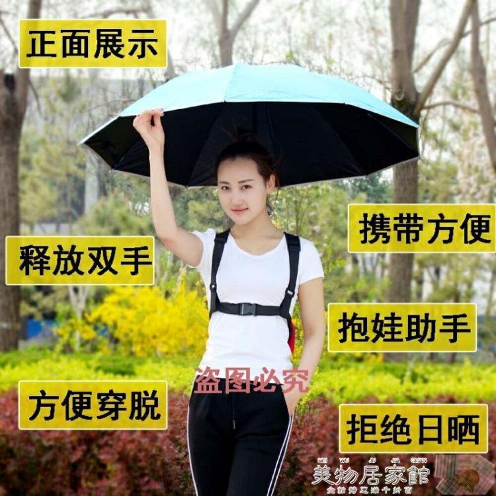 採茶傘 可背式遮陽傘太陽傘雙肩折疊戶外防曬黑膠傘釣魚傘採茶可以背的傘【美物居家館】