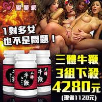【1對多女不是問題!】日本三體牛鞭持久堅挺口服錠 讓你成為最強的...