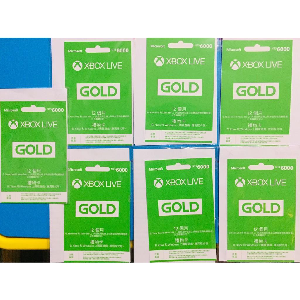 【售】XBOX禮物卡 面額1000/2000+Xbox Live 12個月金會員