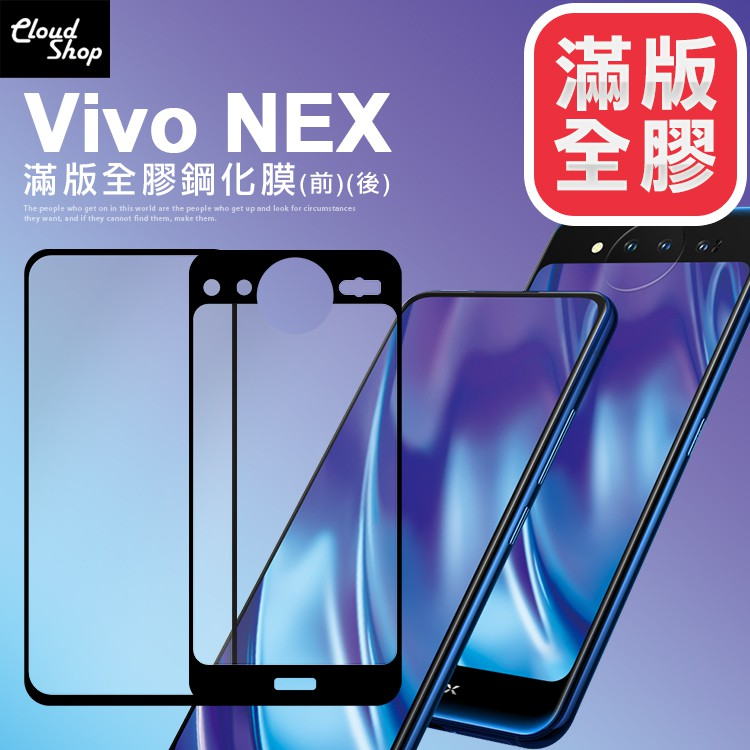 Vivo NEX 雙螢幕版 全膠 滿版 9H 鋼化 玻璃貼 手機 前 後 螢幕 保護貼 保貼 鋼化膜 玻璃膜 H06X7