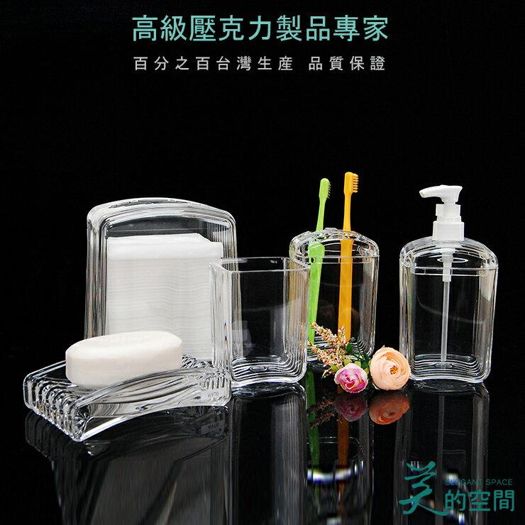 【美的空間】透明水晶壓克力 (單買/組合)多功能牙刷漱口杯棉球衛浴套組 衛浴用品收納 台灣製 壓克力收納