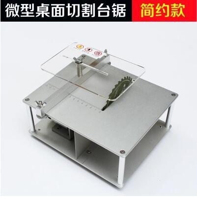微匠迷你小台鋸微型精密台鋸小型切割機木工電鋸多功能桌面鋸