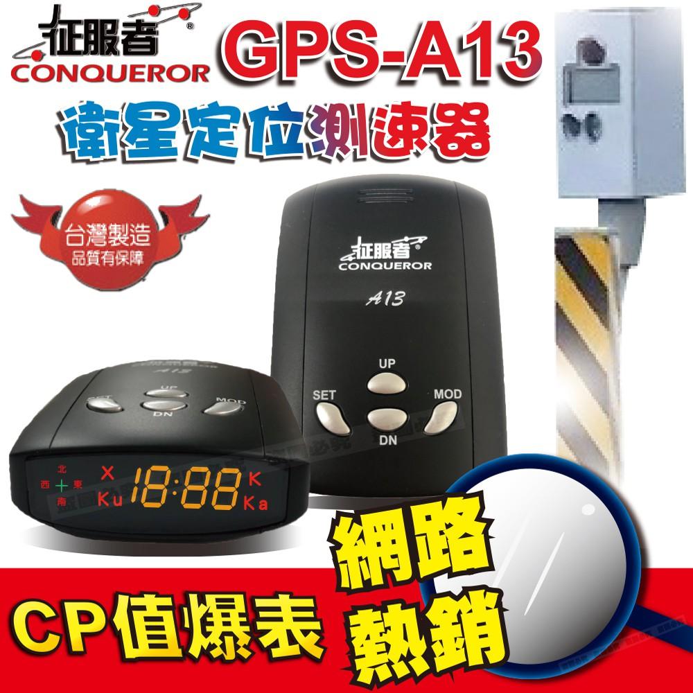 【暢貨中心】征服者GPS-A13 GPS 測速器 行車雷達超速警示測速器 固定式、流動式測速照相提醒 實體店面 安裝服務