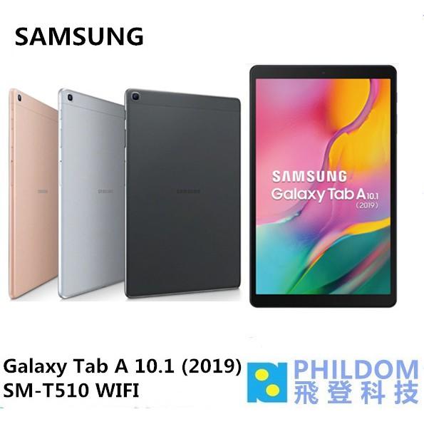 【公司貨】Samsung Galaxy Tab A (2019) 10.1 SM- T510 WIFI平板 3G/32G