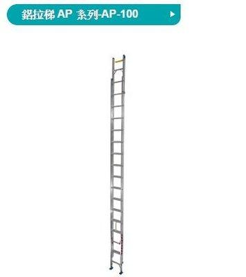 【台中職人金物店】(含稅)台灣外銷大廠製造 鋁拉梯系列 10米拉梯 10M 伸縮梯 高品質不偷薄料 (隨貨附發票)