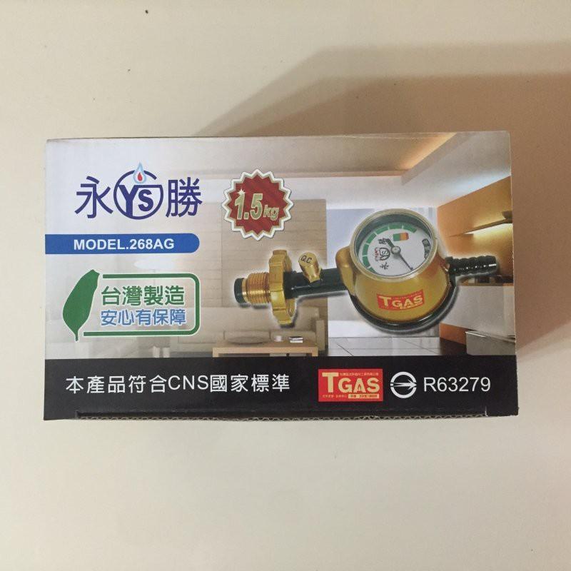 永勝 R-280 瓦斯超流截斷附錶調整器 16~20公斤桶裝瓦斯専用 每組430元