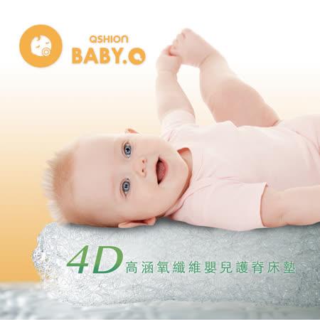 QSHION BABY.Q 4D高涵氧纖維嬰兒護脊床墊(70x130x5 Cm)