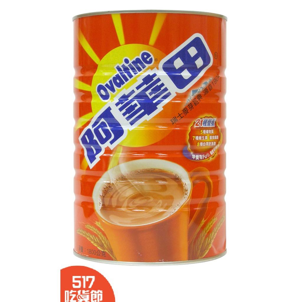 阿華田麥芽飲品1800g/罐(冷熱皆宜)即期品大甩賣