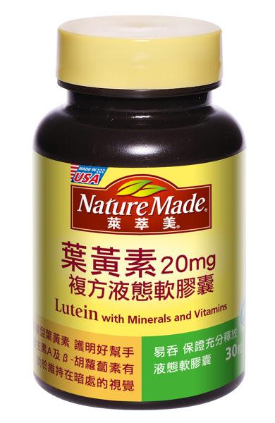 萊萃美 葉黃素複方液態軟膠囊