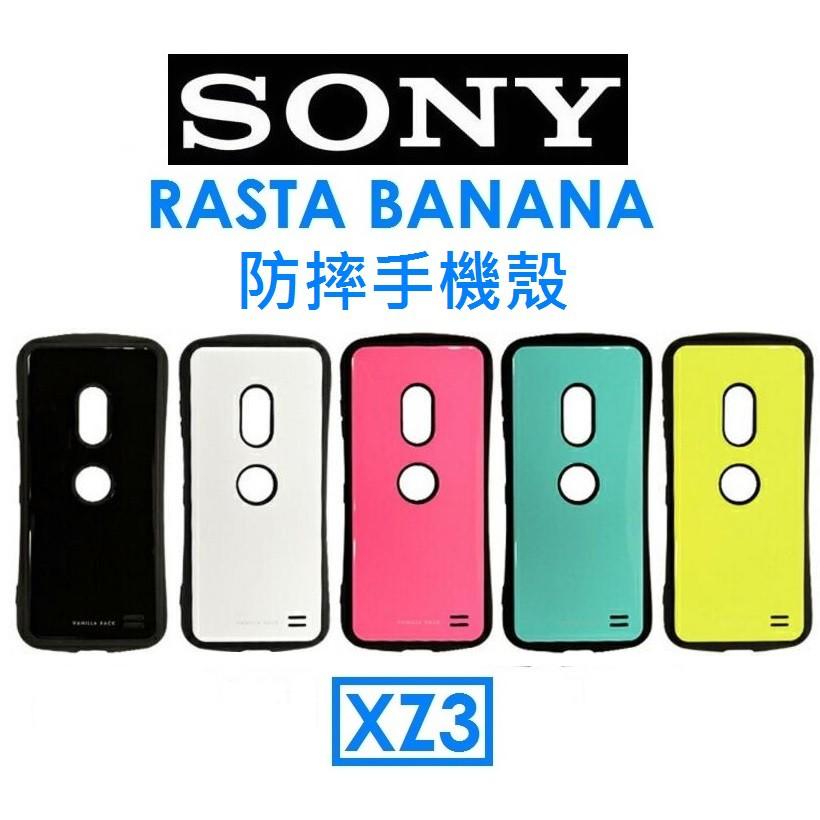 【原廠盒裝】RASTA BANANA SONY Xperia XZ3 防摔手機殼●保護殼