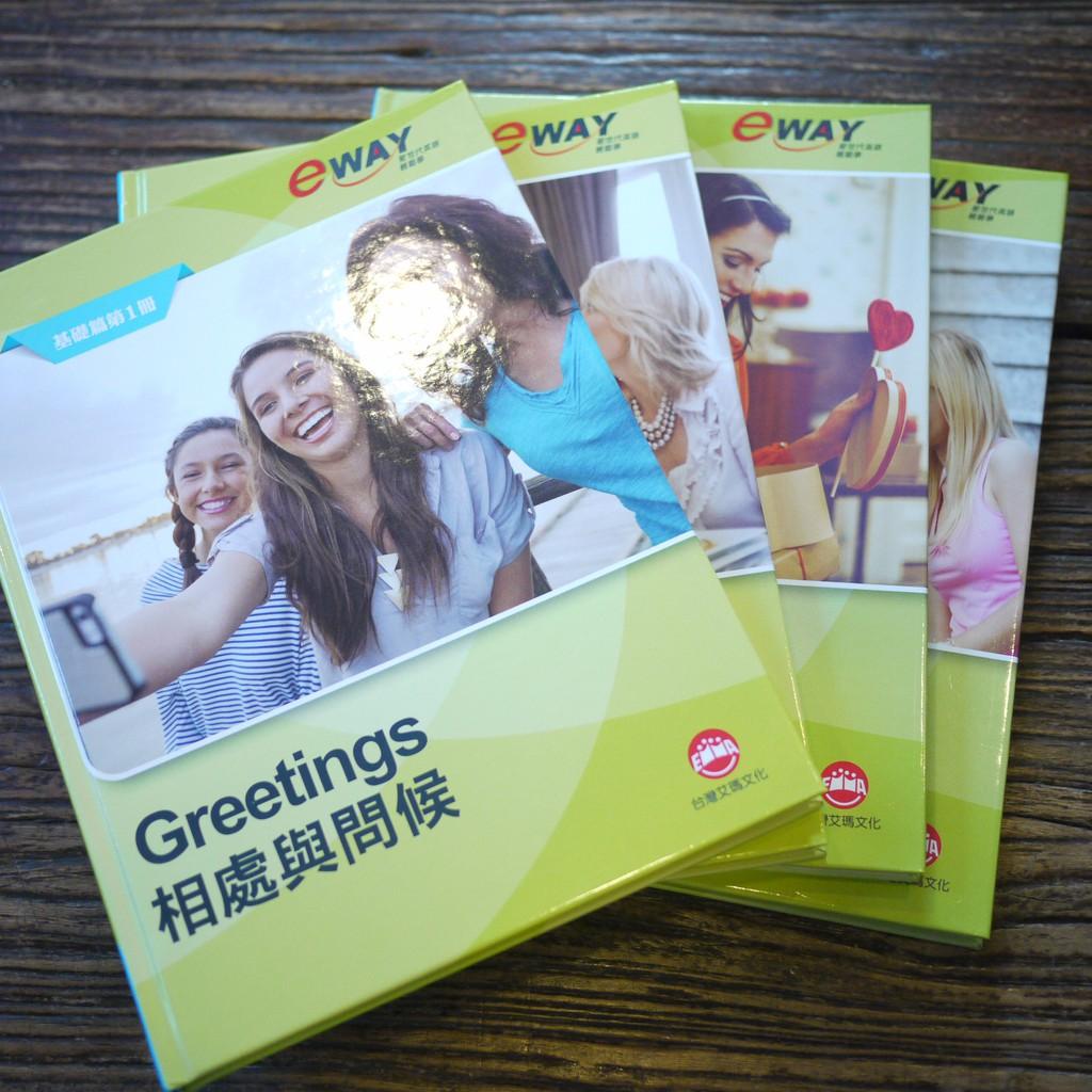 【午後書房】《eWAY新世代英語輕鬆學基礎篇第1-4冊》,2016年初版,台灣艾瑪文化 190525-04