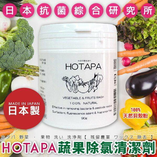 【日本抗菌綜合研究所】HOTAPA蔬果除氯清潔劑