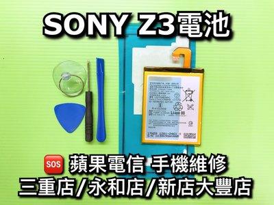 三重/永和/新店【專業維修】SONY Z3 全新電池 Z3電池 Z3原廠電池 維修 換電池