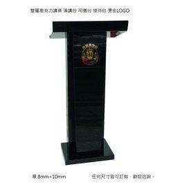 雙層壓克力講桌 演講台 司儀台 接待台 客製燙金LOGO 黑