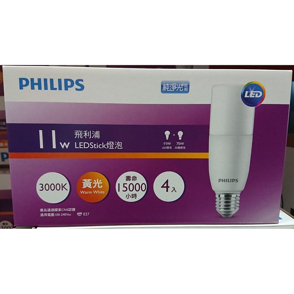 【好代GO】PHILIPS 飛利浦雪糕11W LED燈泡4入/組 白光/黃光 雪糕燈泡 好市多代購 COSTCO