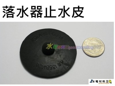 ☆水電材料王☆電光牌馬桶水箱零件落水器止水皮 直徑6.3公分