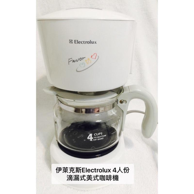 Electrolux伊萊克斯 4人份滴漏式咖啡機ECM4G( 9成新)