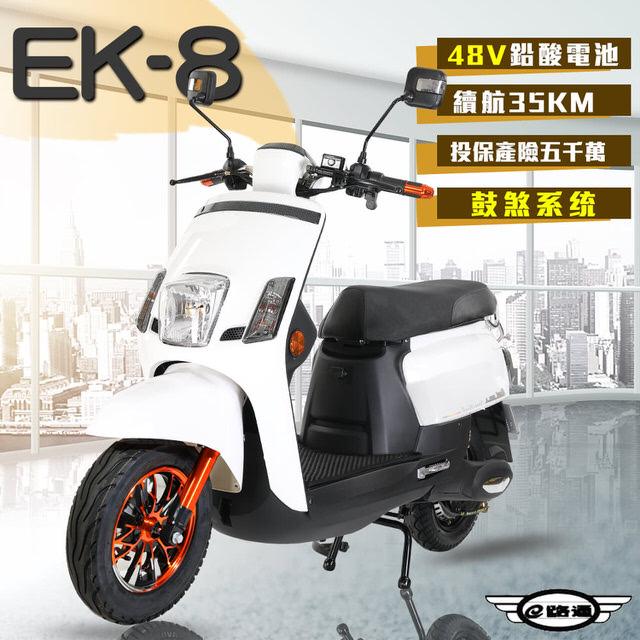 【e路通】EK-8 鼓煞系統電動車