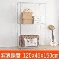 百變金鋼 三層波浪鐵架(120x45x150cm)