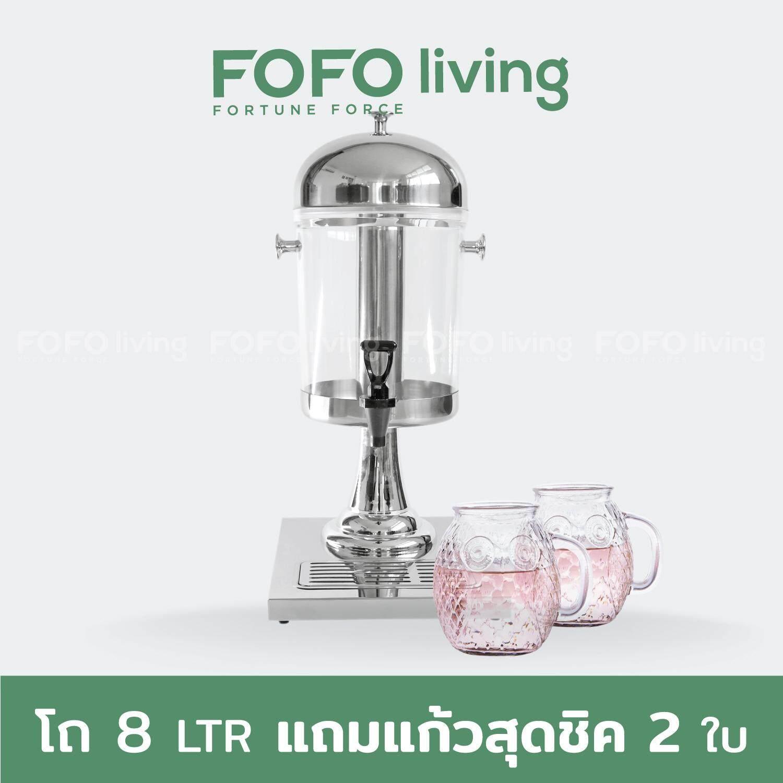 โถจ่ายน้ำหวาน หัวเดียว 8 ลิตร แถมแก้ว 2 ใบ FOFO โถสแตนเลส โถจ่ายน้ำน้ำผลไม้ เครื่องดื่ม