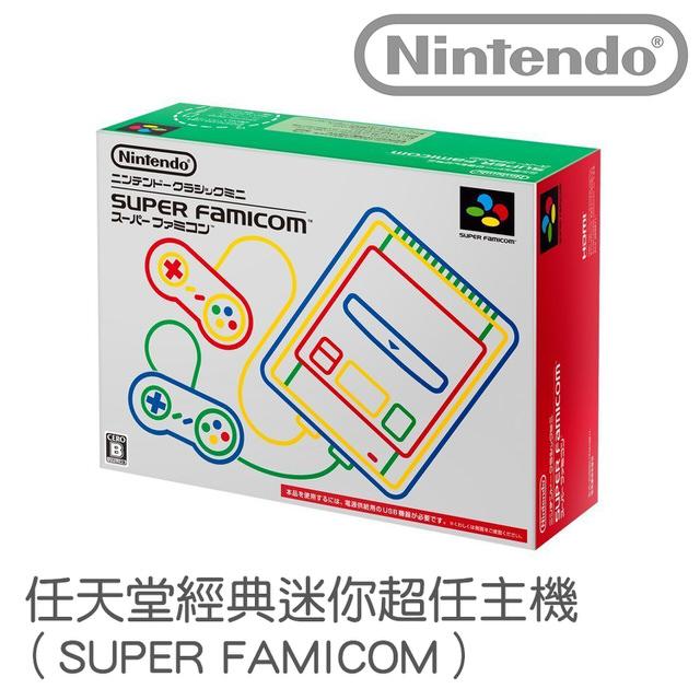 【Nintendo 任天堂】經典迷你超任 SUPER FAMICOM